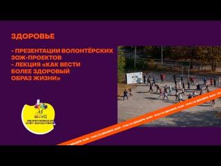 ЗДОРОВЬЕ /Слёт волонтёров