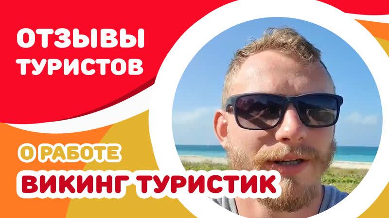 Наши туристы на 🌴 КУБЕ 🌴 Отзывы о работе ВИКИНГ ТУРИСТИК 🐝