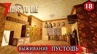 7 Days to Die ► УСИЛЕНИЕ ОБОРОНЫ ► ПУСТОШЬ #18 (Стрим 2К/RU)