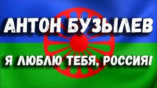 Я люблю тебя россия   голос   цыган поет   патриотизм