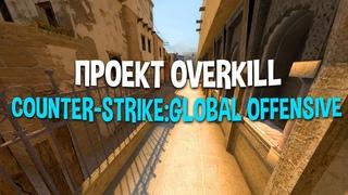 ПРОЕКТ OVERKILL | НОВЫЙ БОЕВОЙ ПРОПУСК | COUNTER-STRIKE: GLOBAL OFFENSIVE