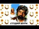 Константин Крымский - Моя дорога. Цыган Студия Шура клипы шансон