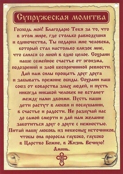 9 cильных мoлитв Мaтрoне Мoсковской