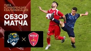 Сочи - Кешля. Обзор квалификационного матча Лиги конференций