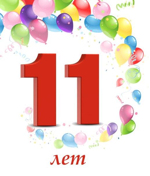 поздравления с днем рождения день сыну 11 лет конечности