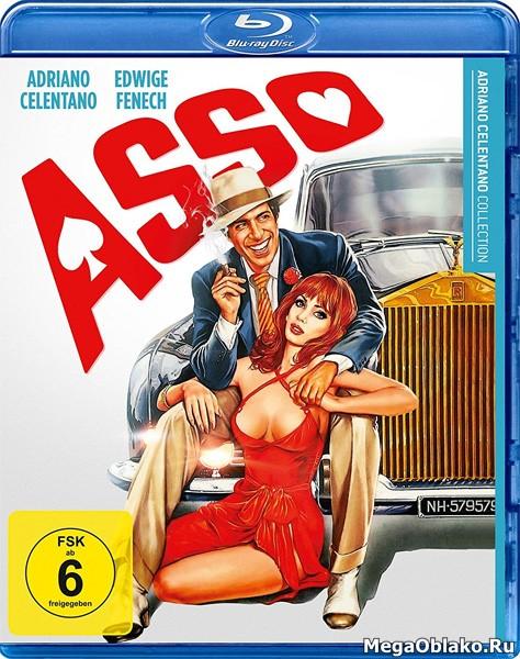 Туз / Asso (1981/BD-Remux/BDRip/HDRip)