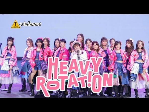 Heavy Rotation - BNK48 ระวังโดนตก !