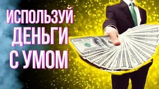 ОСОЗНАЙ ЭТО! Как потратить ДЕНЬГИ с пользой! Секреты управления деньгами!
