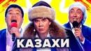 КВН. Казахи. Сборник легендарных номеров