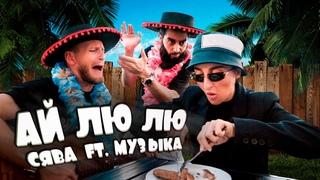 СЯВА ft. МУЗЫКА - АЙ ЛЮ ЛЮ (official video)