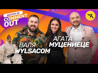 COMMENT OUT #28 / Wylsacom x Агата Муцениеце Тупой Подкат