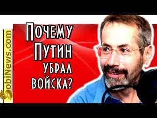 Радзиховский: Почему Пyтин отвел вoйска от Укpaины именно сейчас? Эфир с Миколенко на SobiNews