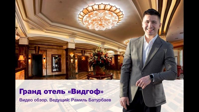 Гранд Отель Видгоф Видео обзор ведущего Рамиля Батурбаева
