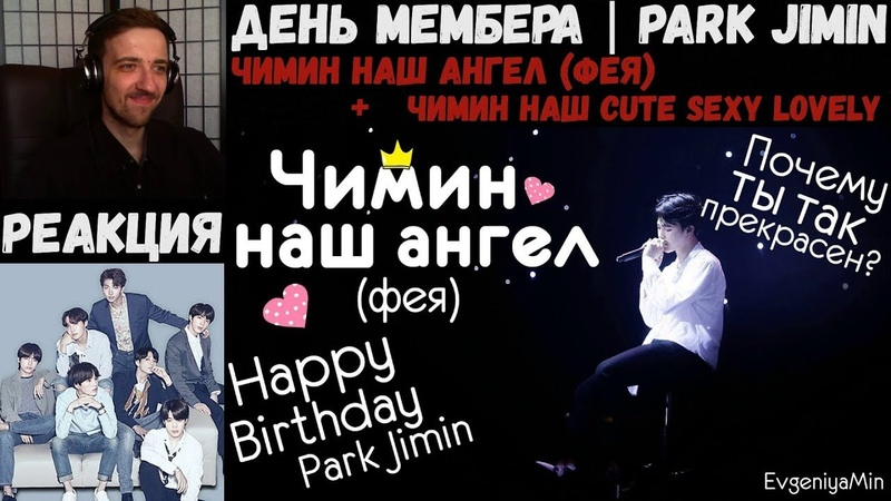 ДЕНЬ ПАК ЧИМИНА | BTS | PARK JIMIN | ЧИМИН НАШ АНГЕЛ (ФЕЯ) | ЧИМИН НАШ CUTE SEXY LOVELY | РЕАКЦИЯ
