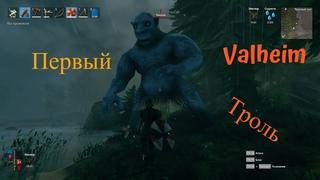Valheim Прохождение соло # 3, первая встреча с Тролем!