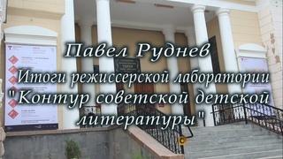 """Павел Руднев о режиссёрской лаборатории """"Контур"""""""
