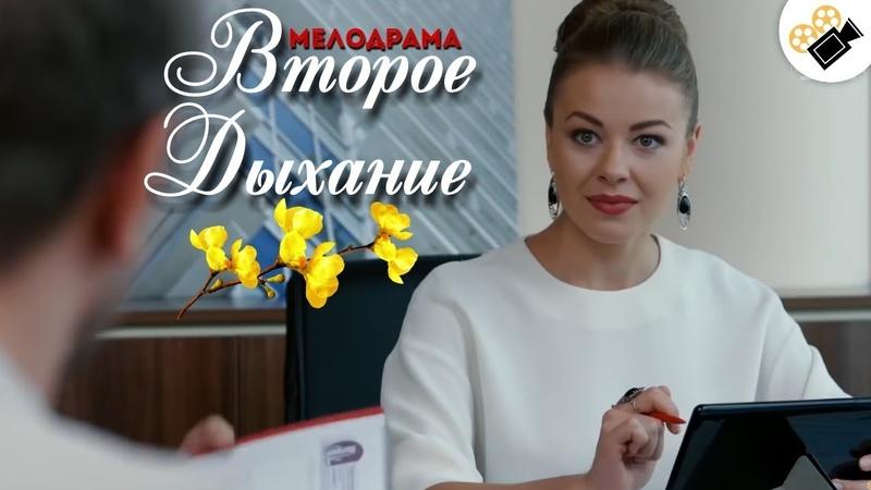 ЭТОТ ФИЛЬМ ЗАВОРОЖИЛ ВСЕХ Второе Дыхание Все серии подряд Русские мелодрамы сериалы