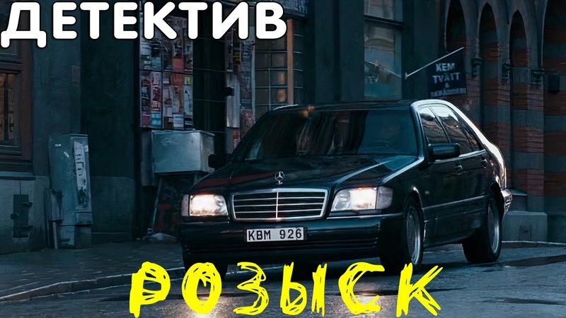 Мощный про неуловимого наемника Розыск Русский дубль Русские детективы