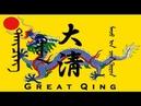 「National Anthem」大淸(1636 or 1644 - 1912) - 鞏金甌(1911)