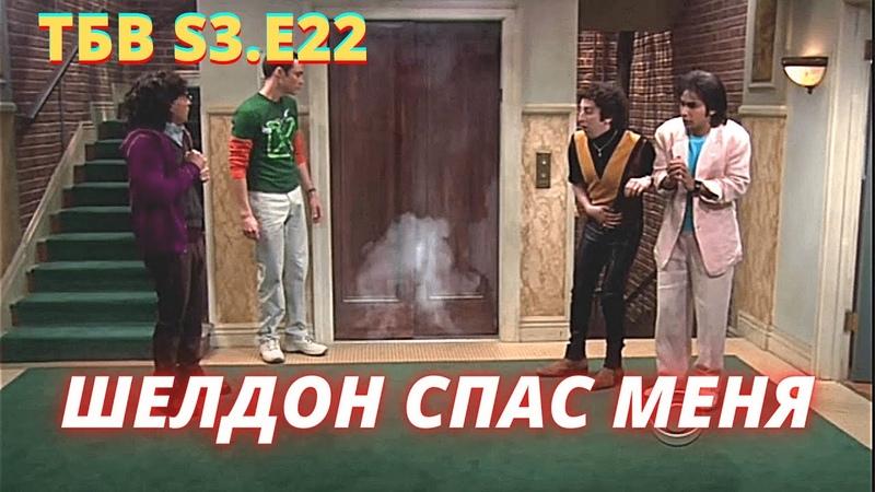 ТЕОРИЯ БОЛЬШОГО ВЗРЫВА I 22 серия 3 сезон I TBBT
