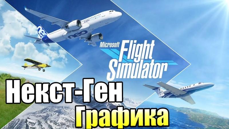 Лучший Авиасимулятор с СуперГрафикой PC Microsoft Flight Simulator 2020 1