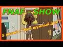 FNAF - SHOW - 5 ночей с Шумным домом! Фнаф прикол! Ржака и наркомания! 5 ночей с фредди!