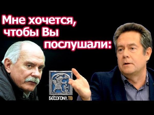 Никита Михалков Мне хочется чтобы Вы послушали Николая Платошкина