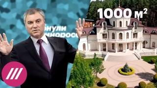Команда Навального показала «дачу Володина» и рассказала о тайном бизнесе его семьи