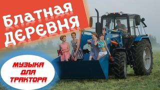 Новый сборник деревенских песен - Блатная деревня - музыка для трактора