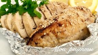Куриное Филе в Греческом Соусе Запеченное в Фольге! Сочное, Нежное, Ароматное!