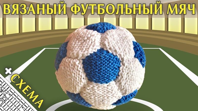 Вязаный Футбольный Мяч Вязание Спицами How to Knit Soccer Ball