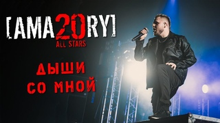 [AMATORY] All Stars - Дыши со мной LIVE // , Москва, 1930 Moscow