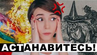 СКАНДАЛЫ АСТ: НЕНАВИСТЬ, ОБЛОЖКА, ВЕДЬМА
