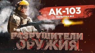 Как убить АК-103? Попытка №2. Стрельба очередями | Разрушители оружия