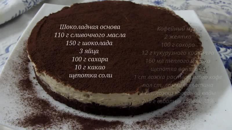 Шоколадный Торт С Кофейным Муссом