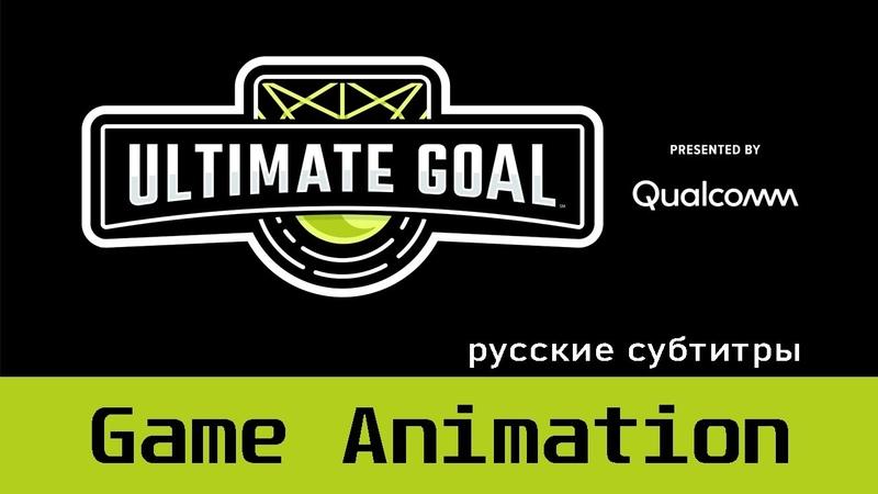 ULTIMATE GOAL presented by Qualcomm с русскими субтитрами
