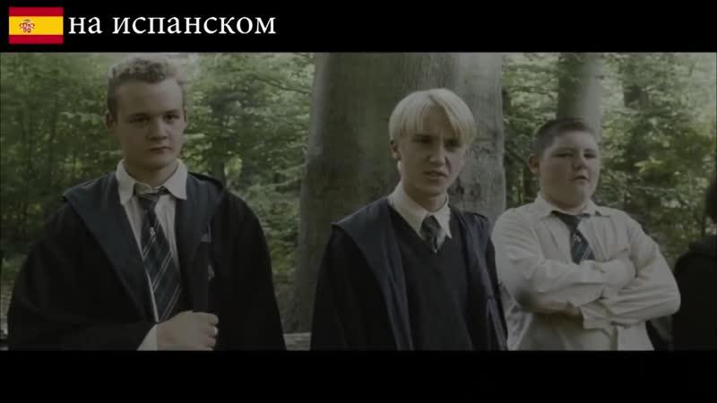 ZeVideos Заткнись малфой на разных языках Гарри Поттер и узник Азкабана