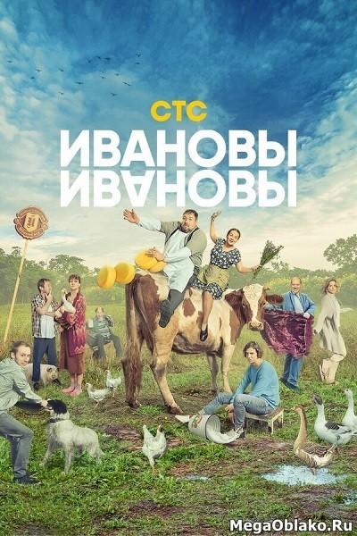 Ивановы-Ивановы (5 сезон: 1-21 серии из 21) / 2021 / РУ / WEB-DLRip + WEB-DL (720p) + (1080p)