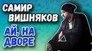 Самир Вишняков | цыганская песня | Ай, на дворе