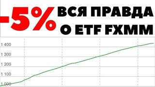 ПАРАДОКС FXMM: Реальная доходность ETF FXMM. Почему такой красивый график?