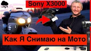 Как я Снимаю в Дороге // Sony X3000 и GoPro // Экшн Камера на Мотоцикле Honda Gold Wing