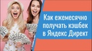 Как ежемесячно получать кэшбек в Яндекс Директ