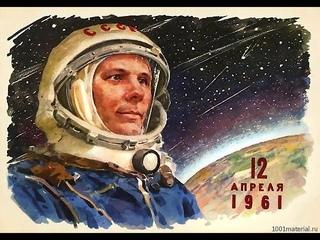 День космонавтики и общество потребления. Юрий Гагарин и Майкл Хьюз