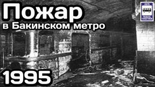 🇦🇿Пожар в Бакинском метро. Крупнейшая катастрофа.    Fire in the Baku subway