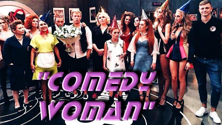 Комедийное ТВ шоу Comedy Woman Продолжение 7