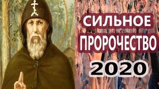 СИЛЬНОЕ ПРОРОЧЕСТВО О ПРЕПОДОБНОГО СЕРАФИМА ВЫРИЦКОГО! Православное пророчество о России