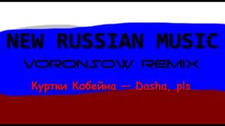 Куртки Кобейна — Dasha, pls (Voronsow Remix)