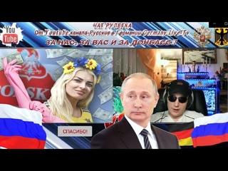 САТ РУЛЕТКА ! Хотят ли Россияне БЕЗВИЗ и работу в Польше с Украинцами ?? Сегодня я Шумер !