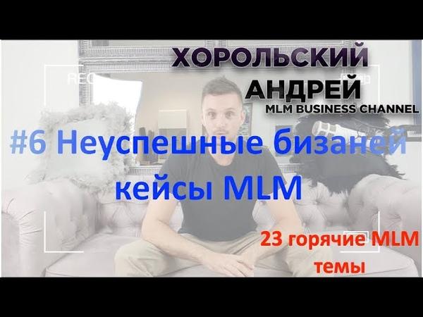 Ошибки лидеров в MLM неуспешные бизнес КЕЙСЫ №6 из Цикла 23 горячие темы MLM