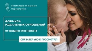 | Обязательно к просмотру! | Формула идеальных отношений от Вадима